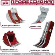 Оборудование к зимнему сезону: рыхлители,  стойка,  ковш-рыхлитель