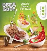 Доставка комплексных обедов по 500 тг. в г. Уральск