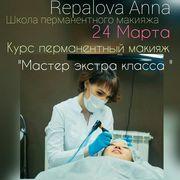 Школа перманентного макияжа (татуаж) Repalova Anna,