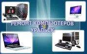 Ремонт Ноутбуков в Уральске