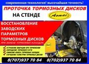 Проточка тормозных дисков в Уральске без съёма с автомобиля