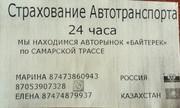 Автострахование Казахстан-Россия в городе Уральск