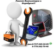 Ремонт компьютеров, ноутбуков и принтеров любой сложности