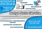 Профессиональные компьютерные услуги в Уральске