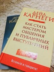 2 книги Д. Карнеги