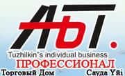 Спецодежда,  спецобувь,  электроинструмент bosch dewalt makit в Уральске
